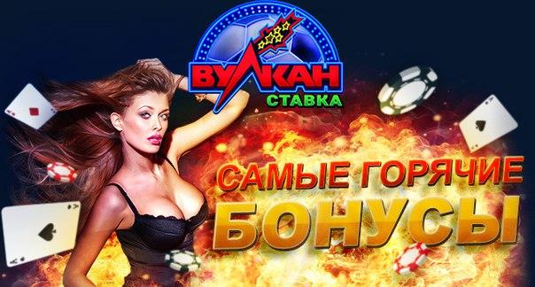 Бонусы от Vulkan Stavka