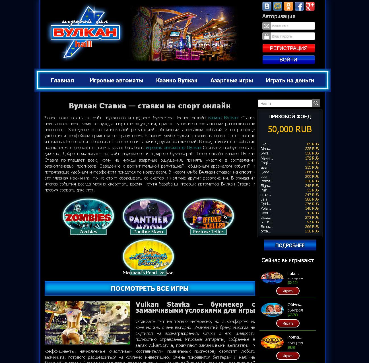мобильный сайт казино вулкан