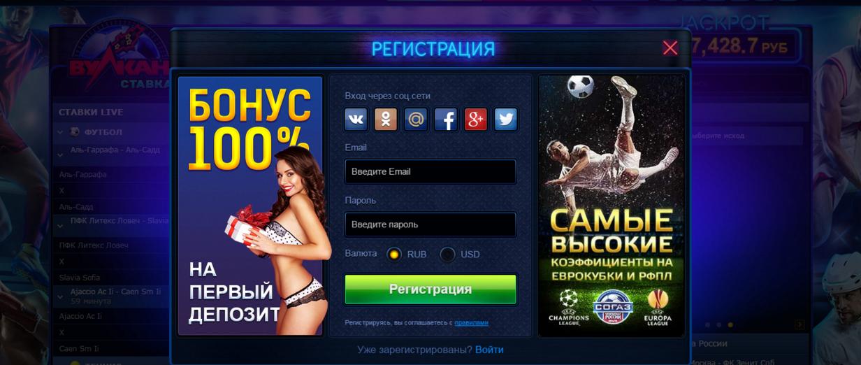 Регистрация на сайте  Vulkan Stavka
