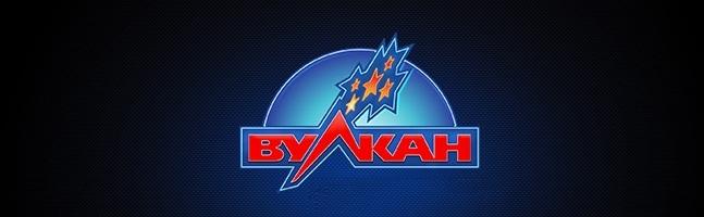 БК Vulkan Stavka